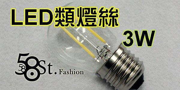 【58街】台灣LED晶元光電燈絲 全電壓「LED類燈絲 E27_3W G45燈泡」。編號_G-153