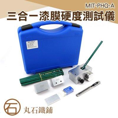 丸石鐵鋪 鉛筆硬度計 塗層 油漆膜 劃痕 測試儀 500G 750G 三合一漆膜硬度測試儀 MIT-PHQ-A