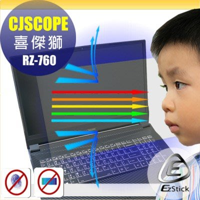 ® Ezstick 喜傑獅 CJSCOPE RZ-760 防藍光螢幕貼 抗藍光 (可選鏡面或霧面)