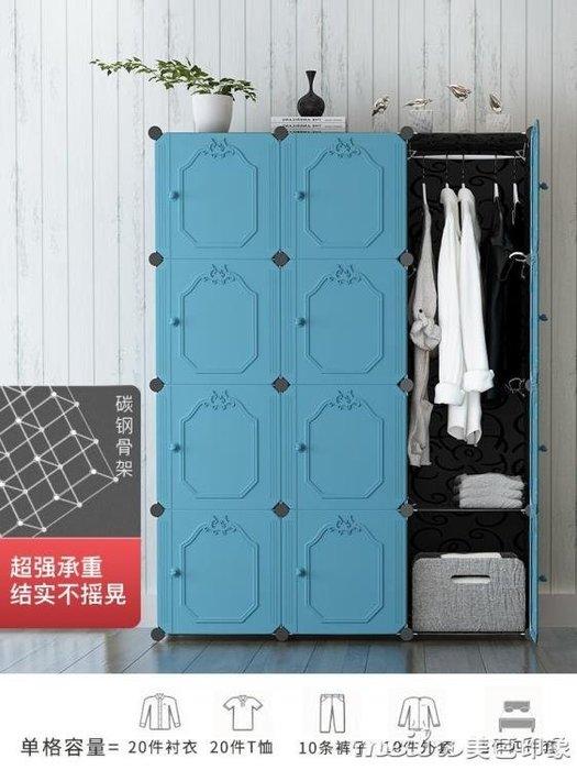 簡易衣櫃簡約現代經濟型實木板式省空間臥室組裝塑料布衣櫥推拉門 【甜心】