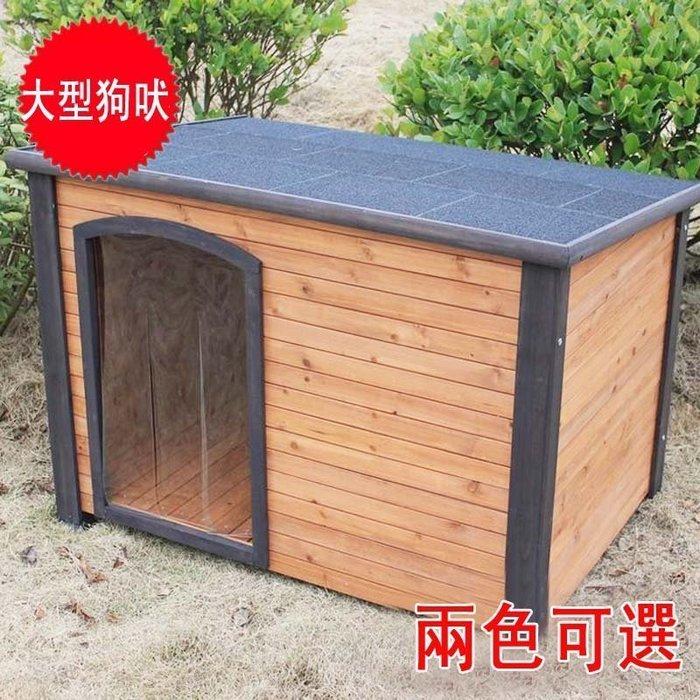[佐之源]新款防腐原木大型犬狗屋狗窩戶外防水防曬平頂  寵物用品 狗屋 狗寵