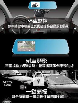 【皓翔】 速霸  G350  GPS 測速 預警 前後 雙鏡頭  後視鏡型 行車記錄器