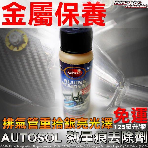 禾倉技研『AUTOSOL  熱暈痕去除劑 150ML』可自取免運費 。排氣管不銹鋼變色變黃.藍恢復 +生鏽.拋光膏
