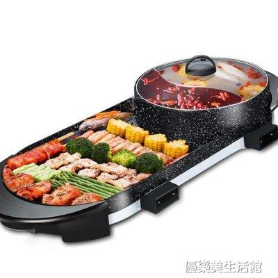 麥飯石電燒烤爐家用無煙電烤盤不粘烤肉機涮烤火鍋一體鍋鴛鴦火鍋