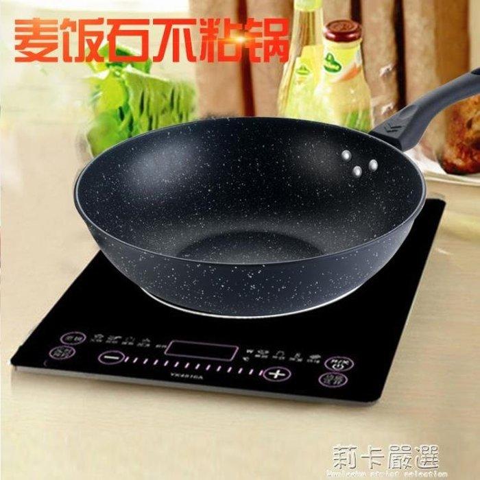 麥飯石家用炒鍋不粘不生銹鐵鍋燃氣灶電磁爐適用多功能平底鍋具QM