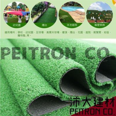 【沛大建材】 高密度人造草坪 8mm草高 人工草皮 高爾夫專用草坪 景觀草皮 拍照背景 娃娃機草皮【B02】