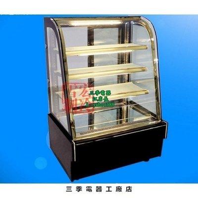 【三季電器】3尺4層大理石圓弧型後開門蛋糕櫃 蛋糕冷藏櫃 蛋糕展示櫃GPP~91
