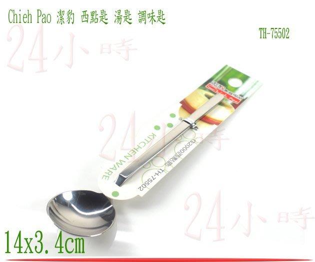 『24小時』Chieh Pao 潔豹 家庭用品 G2000 西點匙18-8不銹鋼材質  14CM TH-75502