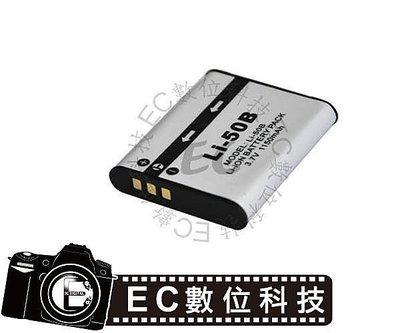 【EC數位】Olympus XZ1 SP800 U6010 TG810 VG170 U9000 專用 LI-50B 電池