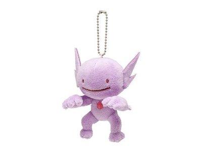 【現貨】神奇寶貝中心 勾魂眼 百變怪 變身系列 吊飾 布偶 娃娃 皮卡丘 寶可夢GO 快龍 鯉魚王 乘龍