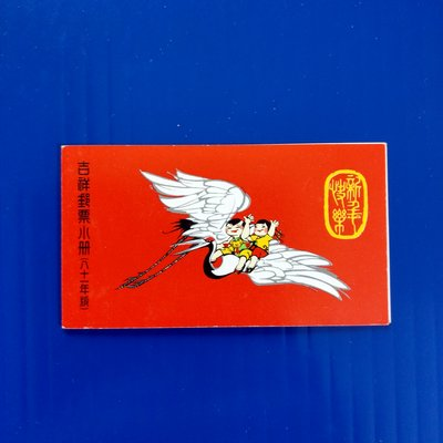 【大三元】臺灣郵票-小冊-特2301吉祥郵票小冊(81年版)81.1.27發行1本1標~原膠上品 台北市