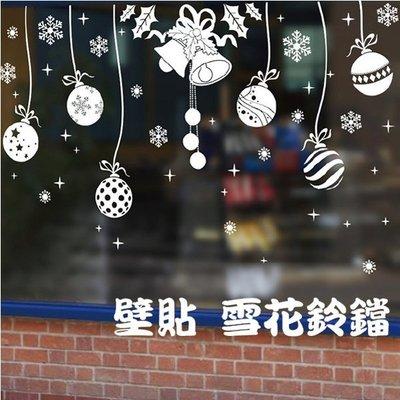 Loxin 創意壁貼 雪花鈴鐺【BF0...