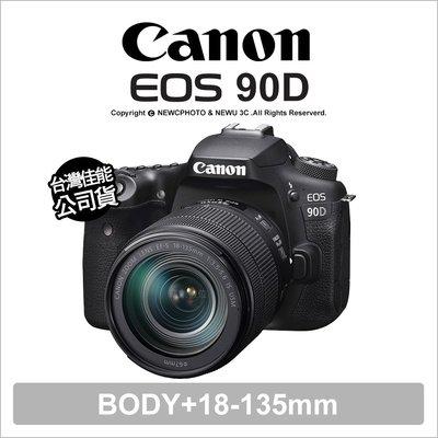 【薪創光華】Canon 佳能 EOS 90D 18-135 IS USM【回函送禮券3000 8/31】