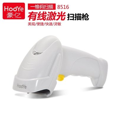 無線掃碼槍二維碼條形碼超市掃碼器 LQ3308