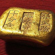 【 金王記拍寶網 】T2229  早期 蘭州永豐款 十分金 張武驗 加煉足金 金塊一個 罕見稀少~