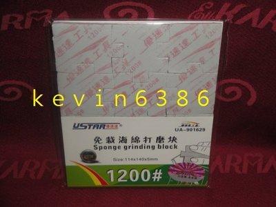 東京都-USTAR 優速達 U.A/模型專用免裁海綿打磨塊#1200 (UA-901629) 現貨