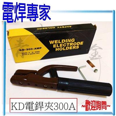 『青山六金』『電焊專家』附發票 電焊夾 KD-300 電焊機 電銲夾 (鐵度銅) 300A 電焊線 接地夾 端子 台中市