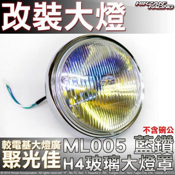 禾倉技研『ML005 藍鑽 黃光 H4玻璃大燈罩』比電基更廣。野狼傳奇雲豹KTR金勇愛將