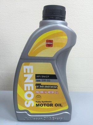 【小皮機油】新日本ENEOS THUNDER PRO-RACING 5W50 5W-50 mobil repsol ip