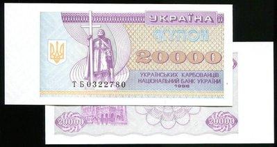 UKRAINE (烏克蘭紙幣),P95c,20000-KAR,1996,品相全新UNC