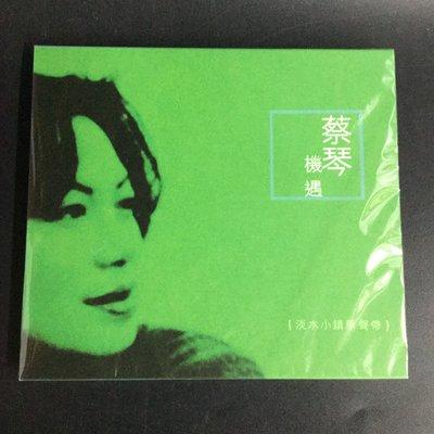 詩軒音像蔡琴 機遇 淡水小鎮原聲帶 (果陀綠色版) CD 全新舊版-dp05