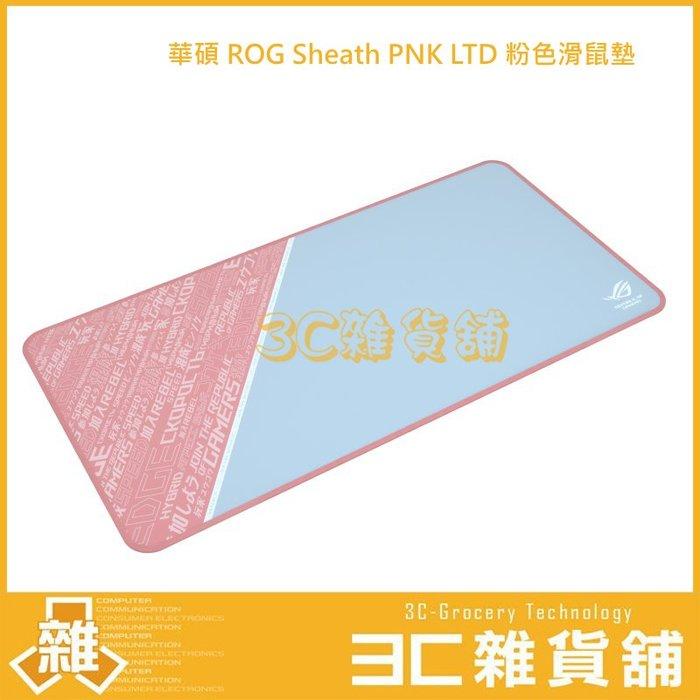 【3C雜貨】含稅公司貨 華碩 ASUS ROG Sheath PNK LTD 粉色專業電競鼠墊 電競滑鼠墊 電競桌墊