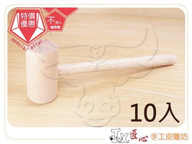 ☆ 匠心手工皮雕坊 ☆  木槌 10入(G010-10) /手縫 皮雕基本工具組配件 拼布 工藝材料 皮革