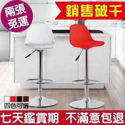 FDW【B10】現貨*買同款2張免運!經典弧面靠背吧檯椅/高腳椅/吧台椅/工作椅/餐椅