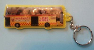 全新極有紀念價值開心日報消防週記巴士匙扣,一物難求,最後還有兩個,每個$10 (包郵), 好爭取啦,最怕蘇洲過後