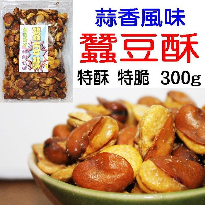舞味食品 蒜味蠶豆 蒜香風味 蠶豆酥 300g