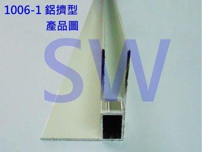 1006-1 鋁擠型 花格鋁紗窗料 (可鎖附 釘牆壁)  鋁料 鋁門窗材料 鋁材 鋁門窗 紗窗 紗門 DIY 五金