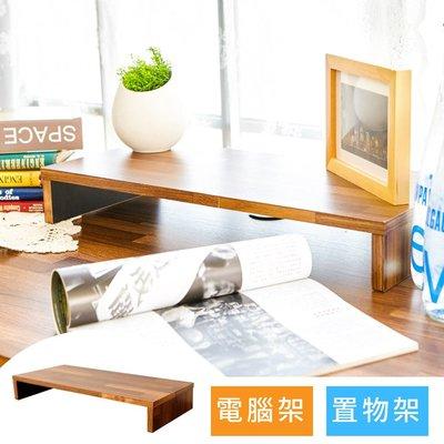 辦公室 書房【澄境】特殊集成木紋桌上收納架 ST021MP  桌上架/螢幕架
