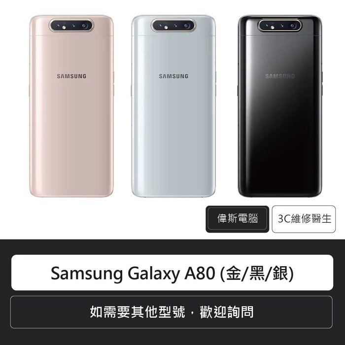 ☆偉斯電腦☆三星 Samsung Galaxy A80 (金/黑/銀)6.7吋 8G/128G 全新未拆 原廠手機 空機