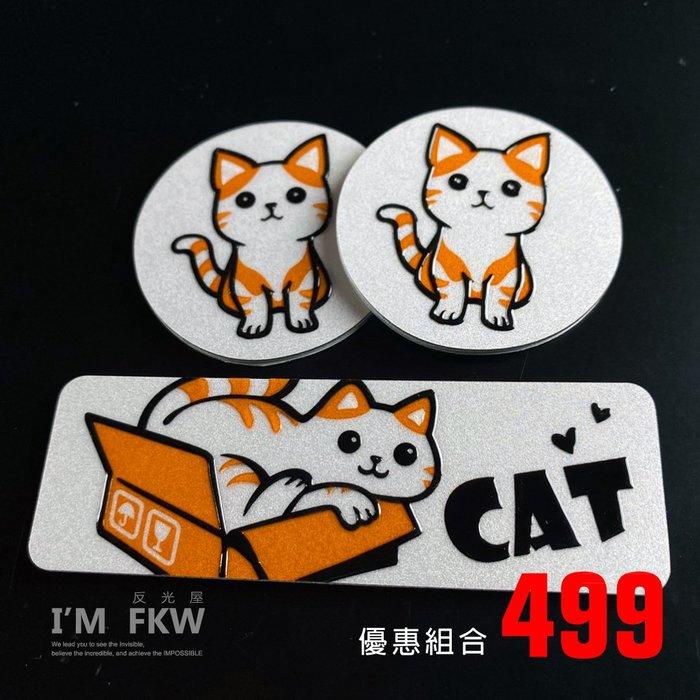 反光屋FKW 萌貓 寵物 DRG JETS JETSR 8.4*2.8公分方形反光片+4.3公分圓形反光片 防水車貼