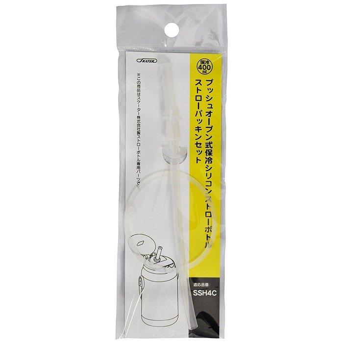 【東京速購】日本 skater 400ml 保冷水壺專用替換吸管+防漏墊圈 SSH4C