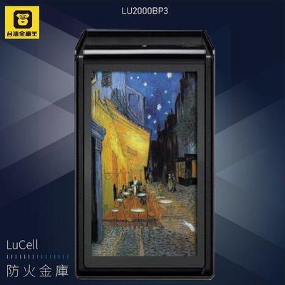 【有效防火】台灣金庫王 LU2000BP3 夜晚咖啡座 LuCell防火金庫 (保險箱/收納櫃/公司/飯店)