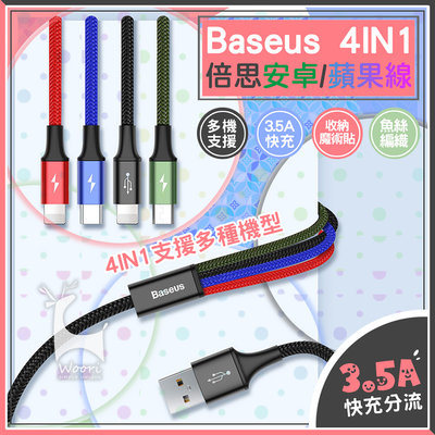 Baseus倍思極速系列《一對四充電》一拖四數據線四合一多用途線3.5A快充編織線