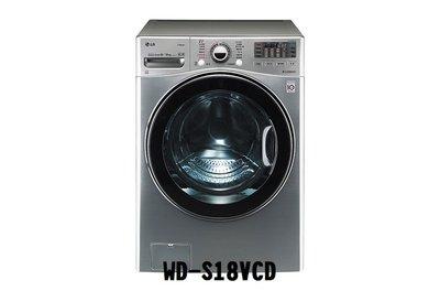 【隆慶】LG原廠現貨 18KG WD-S18VCD 蒸氣洗脫烘滾筒 遠控WiFi 洗衣機 [中部免運+基本安裝]