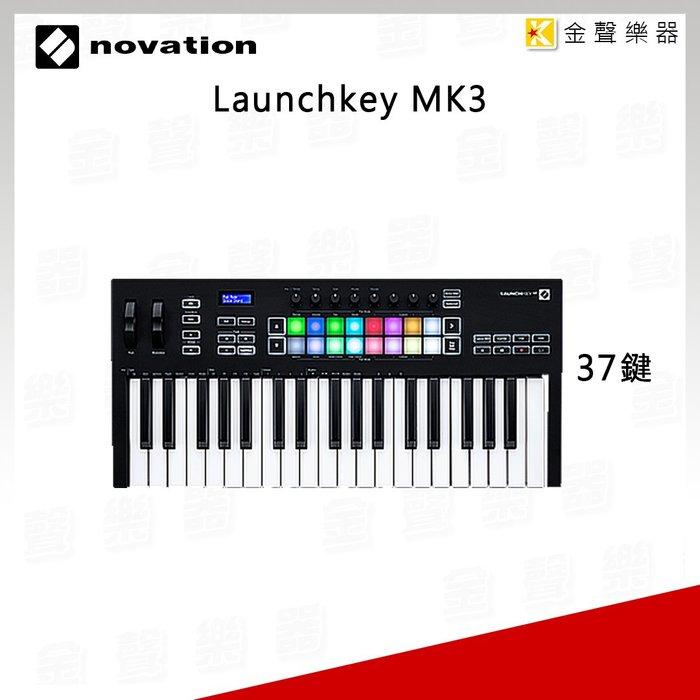 【金聲樂器】MK3 三代 鍵盤 Novation Launchkey MK III 37 鍵 MIDI