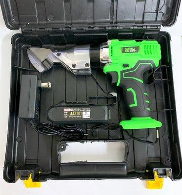 鋰電 電動剪刀 21V單電池 3200mAh /大剪刀 / 電剪刀 / 剪鐵皮 / 電動手持式裁剪機 / 裁鐵皮