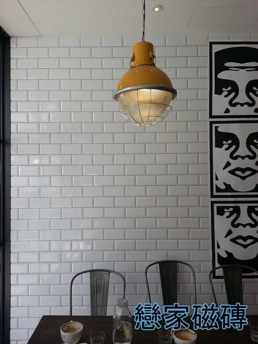 《戀家磁磚工作室》10*20亮白導角面 地鐵磚 麵包磚 浴室廚房壁面 好清潔