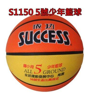 【康庭文具】SUCCESS 成功 S1150 深溝少年籃球 國小專用 5號比賽標準規格