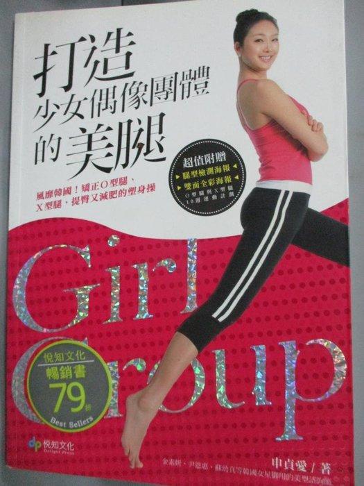 【書寶二手書T6/美容_HTC】打造少女偶像團體的美腿_申貞愛