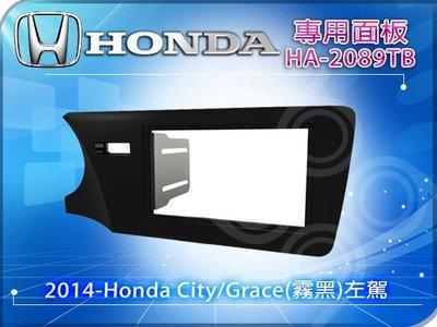 九九汽車音響【HONDA】2014-Honda City/Grace(霧黑)左駕