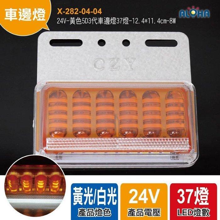 LED車用側邊燈【X-282-04-04】24V-黃色5D 3代車邊燈37燈 煞車燈、方向燈、警示燈、照地燈、側邊