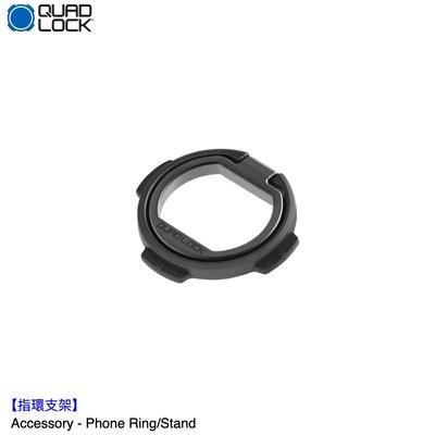 澳洲 QUAD LOCK 指環支架 Phone Ring/Stand 【台中店內現貨】