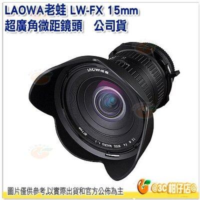 @3C 柑仔店@ LAOWA 老蛙 LW-FX 15mm F4.0 超廣角微距鏡頭 公司貨 Canon Nikon