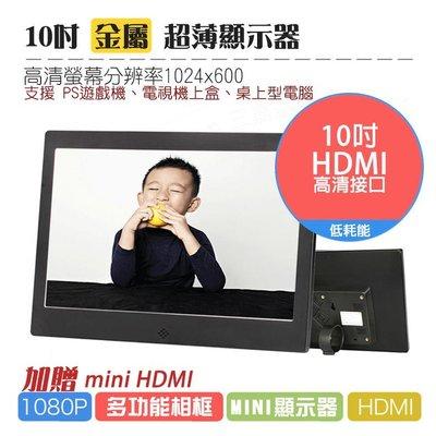 【kiho金紘】10吋HDMI螢幕 超薄金屬窄邊高清1080P車用遊戲顯示器廣告機播放撥放器數碼相框 電視機上盒