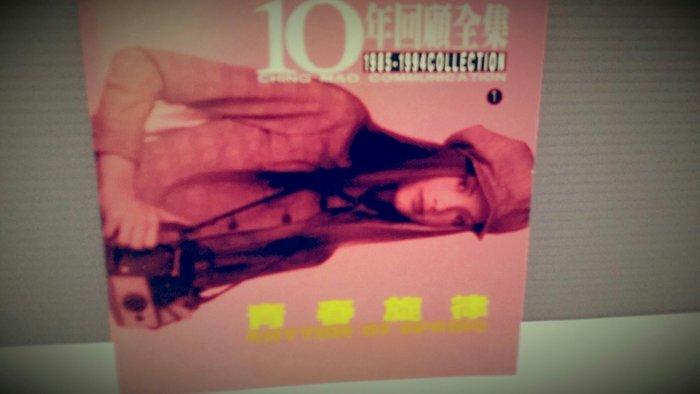 10年回顧全集1 青春旋律(1985-1994)  CD片況佳 歌詞佳 西洋女歌手 保存良好