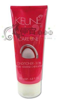 便宜生活館【瞬間護髮】KEUNE肯葳- KC定憶曲線護髮素 200ML(新包裝)~針對捲髮專用